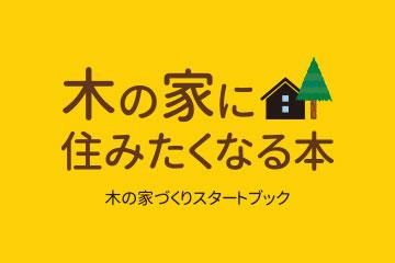 木の家に住みたくなる本