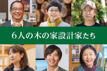 6人の木の家設計家たち