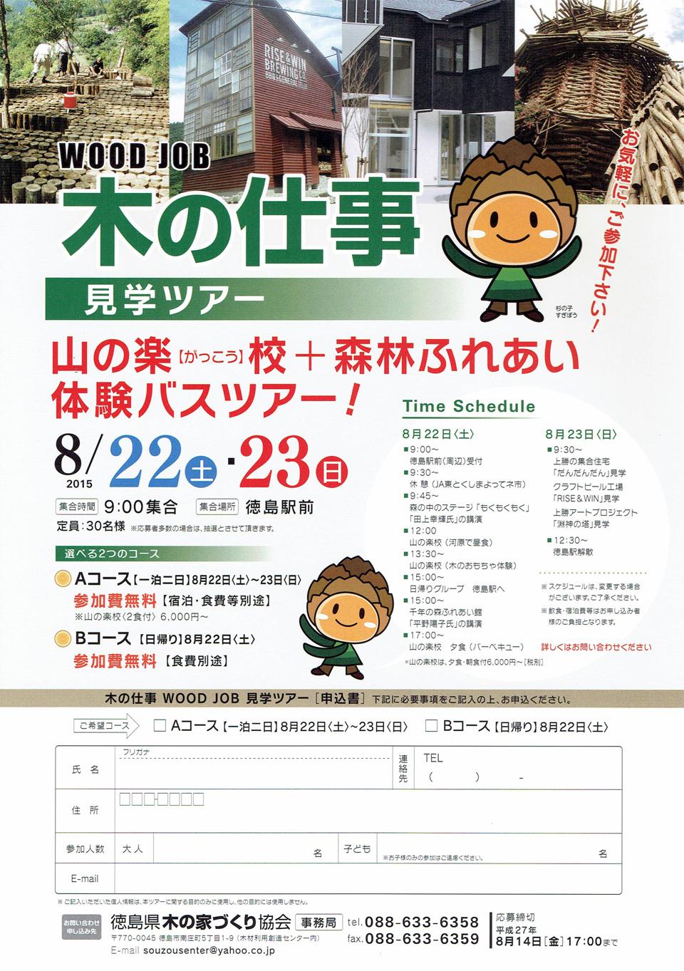 06tour_news03