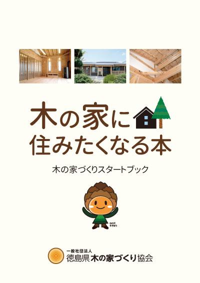 木の家に住みたくなる本表紙