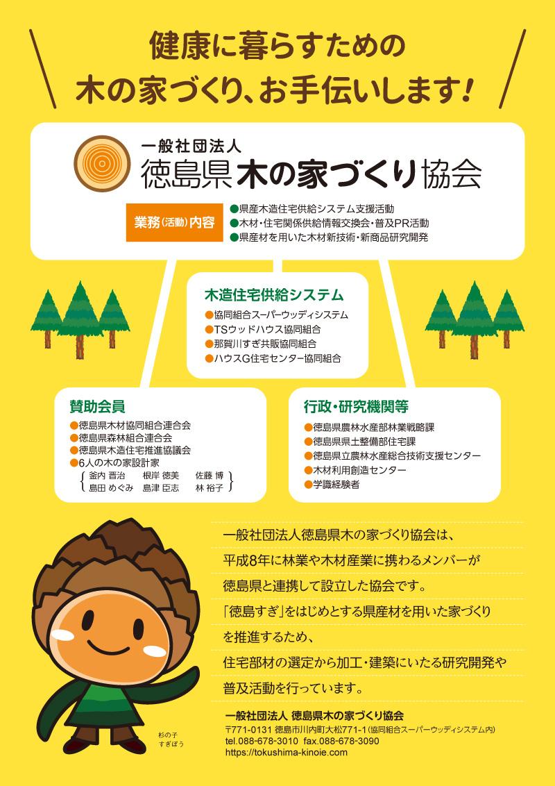 一般社団法人徳島県木の家づくり協会について